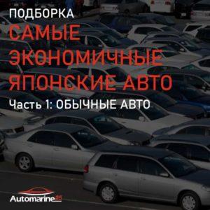 список самых экономичных автомобилей из японии
