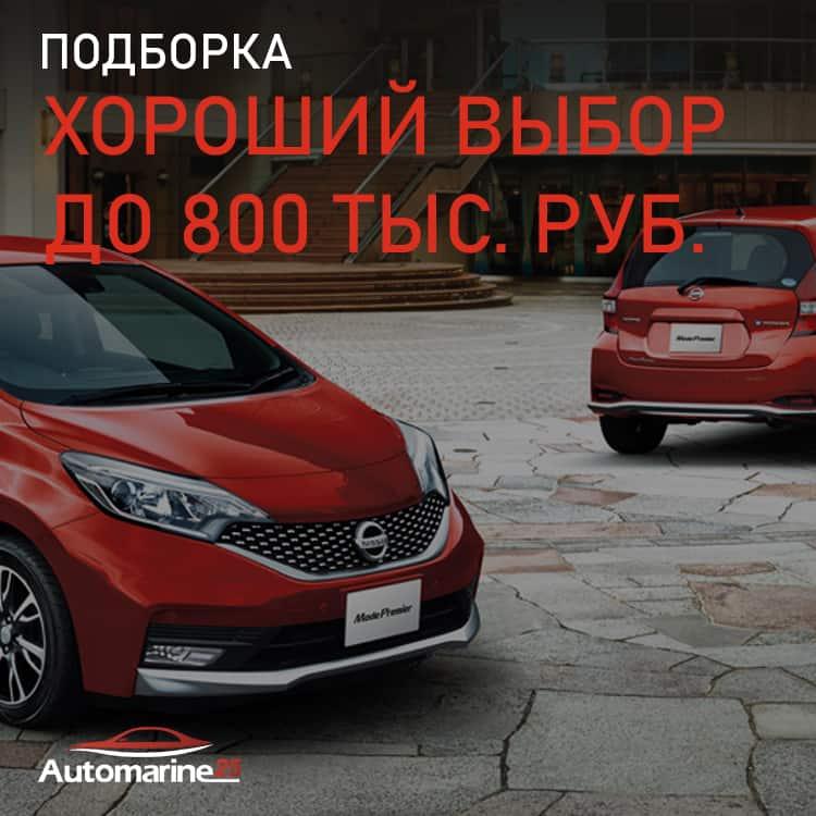 подборка лучших вариантов авто из японии в бюджете до 800 тысяч